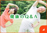 健康のQ&A
